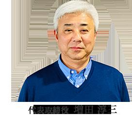 代表取締役 増田 淳三